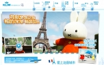Miffy's journey
